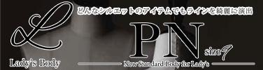 PNシリーズ -スタンダードなレディース9号ボディ-