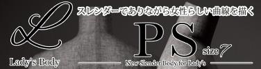 PSシリーズ -スレンダーなレディース7号ボディ-