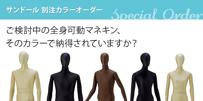 【サンドール 別注カラーオーダー】ご検討中の全身可動マネキン、そのカラーで納得されていますか?