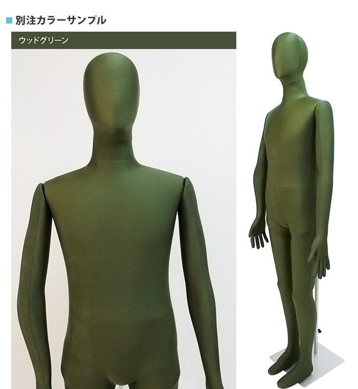 全身可動マネキン サンドール 別注カラー ウッドグリーン