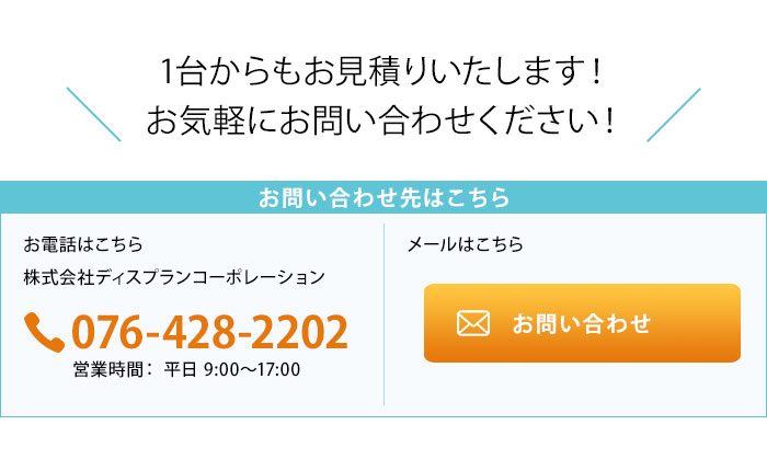 1台からもお見積りいたします!お気軽にお問い合わせください!電話番号076-428-2202 営業時間は平日9時~17時