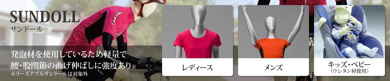 全身可動マネキン「サンドール」 発泡材を使用しているため軽量で、腰・股関節の曲げ伸ばしに強度あり(リーズナブルサンドールは対象外)